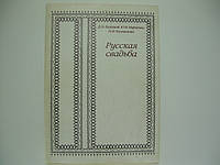 Балашов Д.М. и др. Русская свадьба (б/у)., фото 1