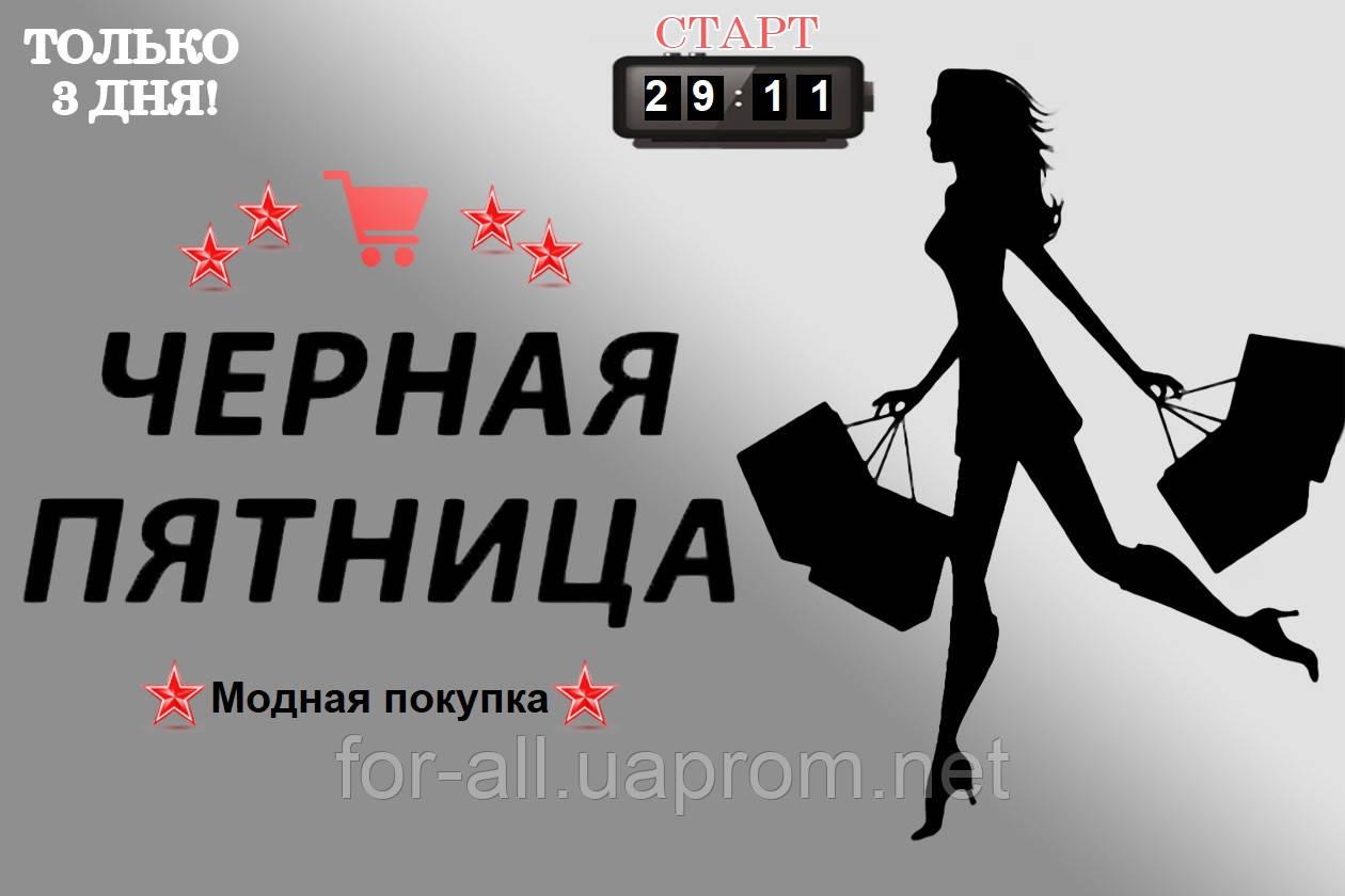 Черная пятница в Модной покупке