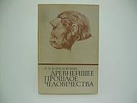 Борисковский П.И. Древнейшее прошлое человечества (б/у)., фото 1