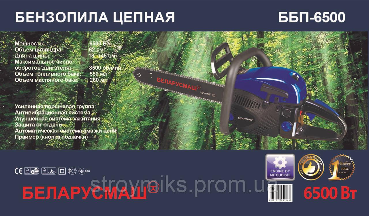 Бензопила Беларусмаш ББП-6500 (1 шина,1 цепь)