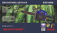 Бензопила Беларусмаш ББП-6500 (1 шина,1 цепь), фото 1