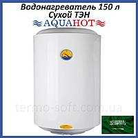 Бойлер 150 литров Aquahot Superaquahot SAQHEWHV150DRY. Электрический накопительный водонагреватель с сухим ТЕН