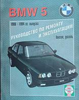 Книга BMW 5 (e34) Посібник з ремонту, техобслуговування та експлуатації