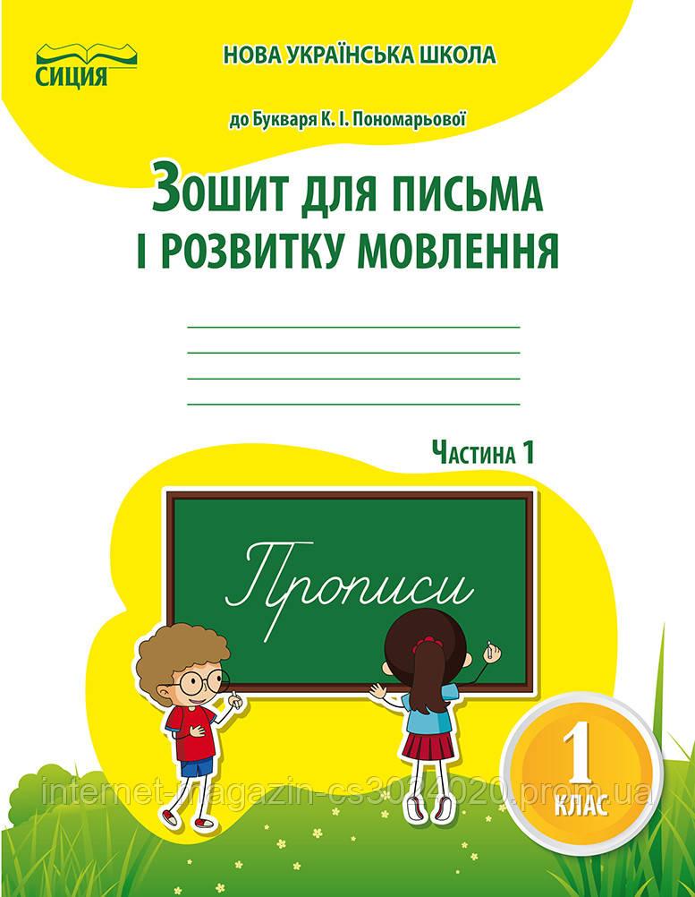 Зошит для письма і розвитку мовлення 1 клас. Ч.1 (до підр. Пономарьової К.І.). Паладій Л.А.