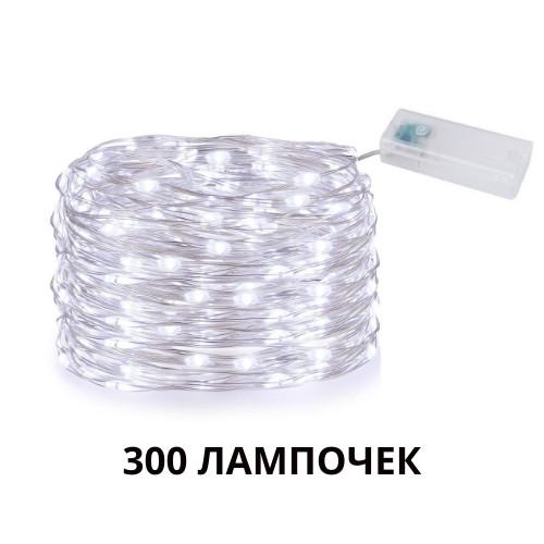 Гирлянда 300 LED лампочек