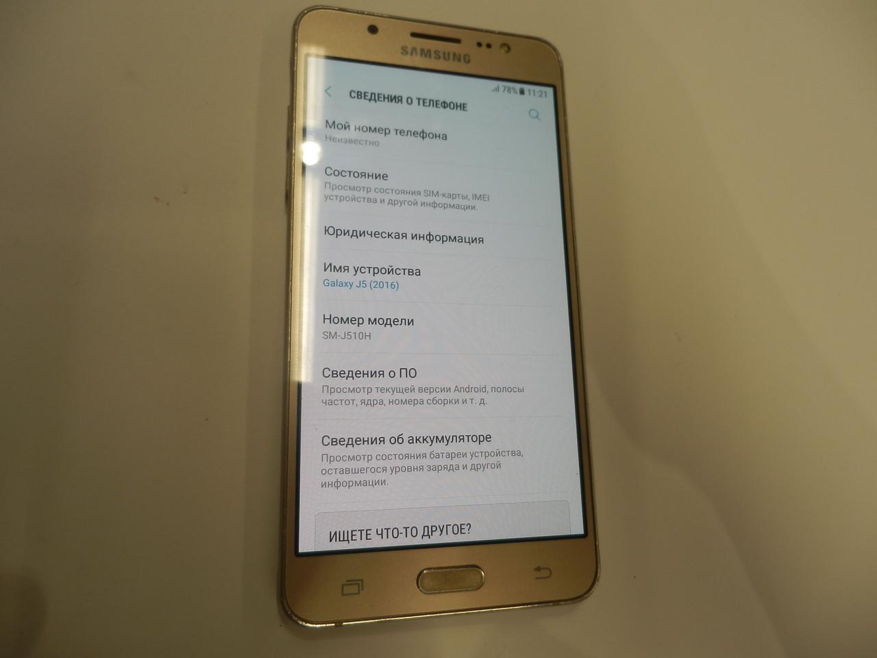 Мобильный телефон Samsung j510 164ВР