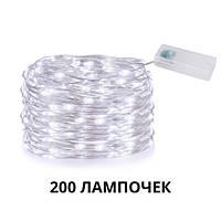 Гирлянда 200 LED лампочек