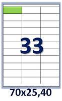 Бумага самоклеющаяся формата А4.Этикеток на листе А4: 33 шт. Размер: 70х25,4 мм. От 115 грн/упаковка*