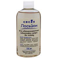 Лосьон для подготовки кожи к пилингу, ТМ Cocos