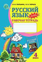 ЛАПШИНА І. Н./РОСІЙСЬКА МОВА, 4 КЛ., РОБОЧИЙ ЗОШИТ