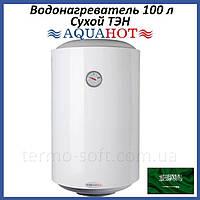 Бойлер 100 литров Aquahot AQHEWHV100DRY. Электрический накопительный водонагреватель с сухим ТЕНом