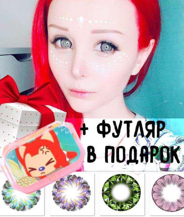 Цветные контактные линзы для глаз + футляр в подарок. Все цвета вналичии!, фото 1