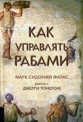 Книга Як керувати рабами. Автор - Фалкс Марк Сідоній (Олімп-Бізнес)