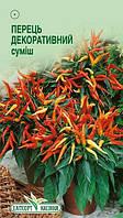 Семена Перец декоративный мексиканская смесь 0,2 г Елітсортнасіння