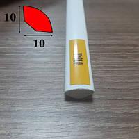 Округлый внутренний угол из вспененного ПВХ 10 мм х 10 мм, 2,7 м Белый