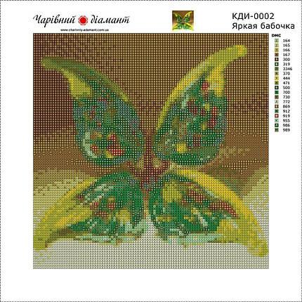 КДИ-0002 Набор алмазной вышивки Яркая бабочка, фото 2