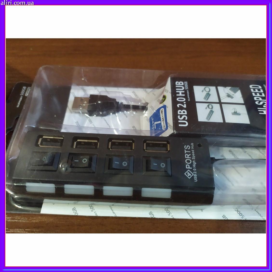 Концентратор USB HUB хаб HI-SPEED на 4 порта с подсветкой