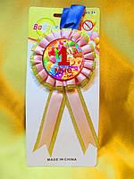"""Медаль юбилейная детская """" Мне 1 """" для девочек"""