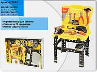 Столик с инструментами T101, в коробке 58*40 см