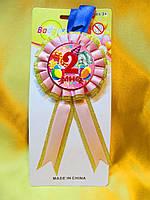 """Медаль юбилейная детская """" Мне 2 """" для девочек"""