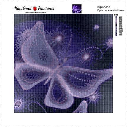 КДИ-0030 Набор алмазной вышивки Бабочка, фото 2