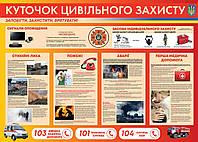 """Информационный Стенд """"Уголок Гражданской обороны"""""""