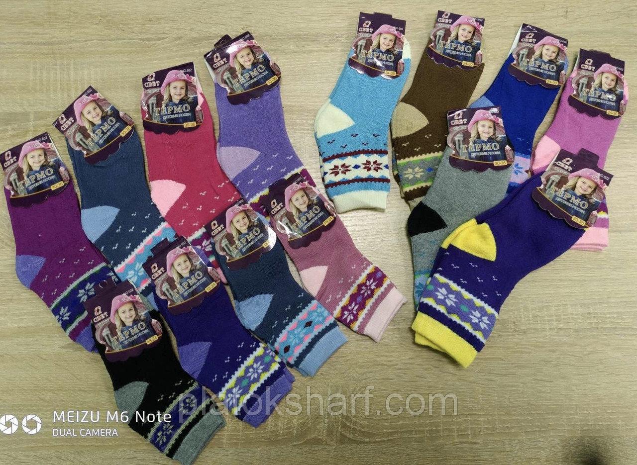 Носки детские, носочки Девочка до 10 лет «Махровые три размера», до 36 размера (602)