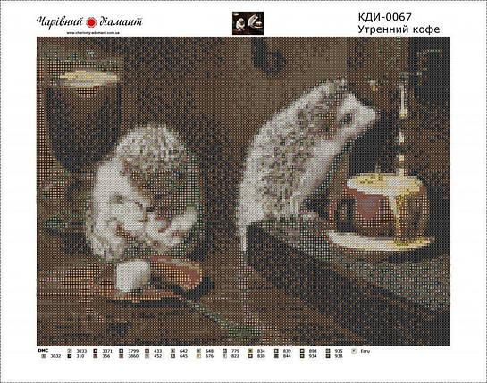 КДИ-0067 Набор алмазной вышивки Утренний кофе. Фотохудожник Eremina Elena, фото 2