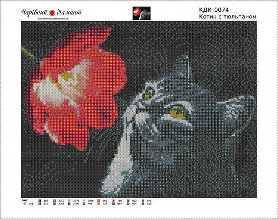 КДИ-0074 Набор алмазной вышивки (мозаики) Котик с тюльпаном. Художник Garmashova Irina, фото 2