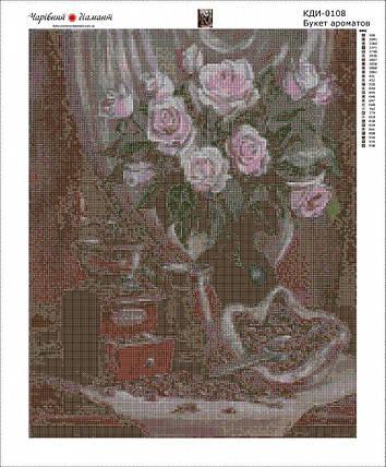 КДИ-0108 Набор алмазной вышивки Букет ароматов. Художник Vorobyova Olga, фото 2