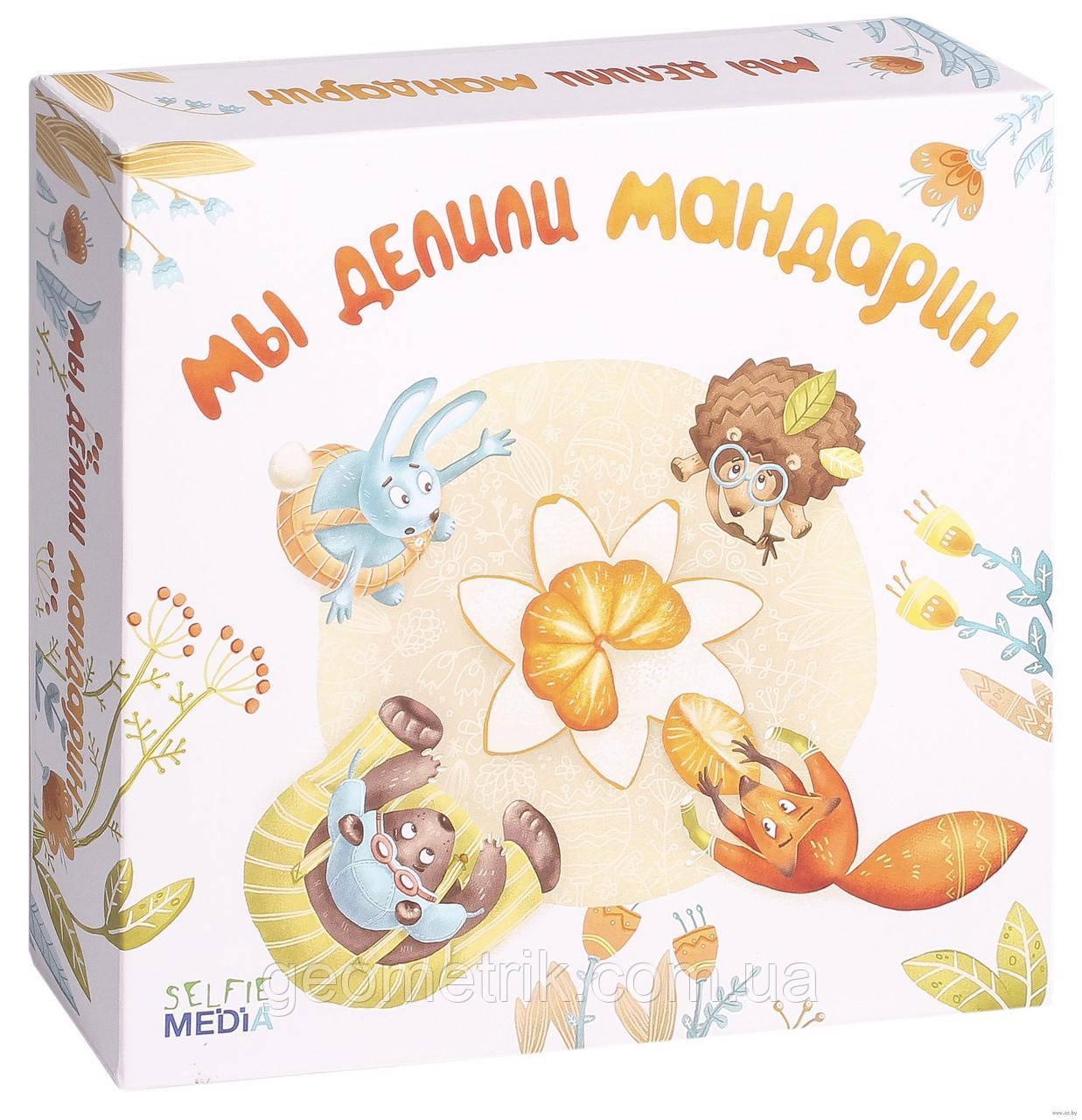 """Настольная игра """"Мы делили мандарин"""" арт.41757"""