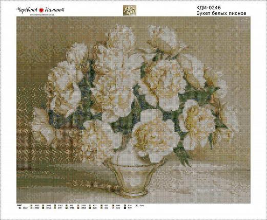 КДИ-0246 Набор алмазной вышивки Букет белых пионов, фото 2