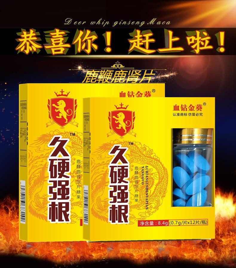 Lubian Lushen Геркулес Кинг- таблетки для повышения потенции у мужчин и сексуального желания у женщин 12шт