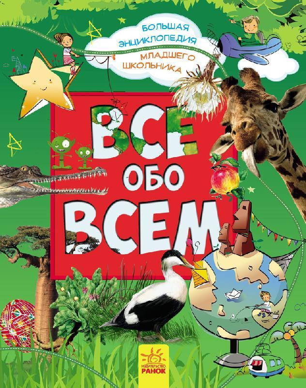 Велика енциклопедія молодшого школяра : Усе про все арт. Р900879У ISBN 9786170923189