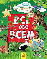 Велика енциклопедія молодшого школяра : Усе про все арт. Р900879У ISBN 9786170923189, фото 1