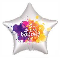 """Шар фольгированный звезда Агура (Agura) С Днём рождения- краски, 19"""""""
