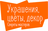 Международная творческая онлайн-конференция «Секреты мастеров»