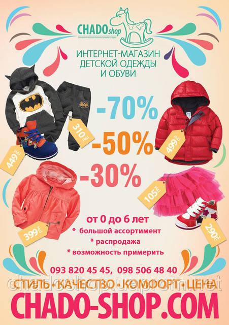 Готовим Детишек к сезону Осень!!!