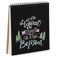 Блокнот Sketchbook (квадрат.) Чудеса случаются там, где в них верят