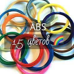 Набори по 15 кольорів