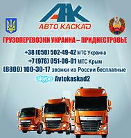 Грузоперевозки, переезд на пмж Украина - Приднестровье, Тирасполь и др. города