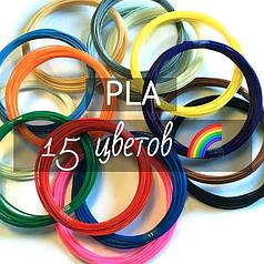 PLA 15 кольорів
