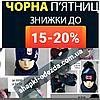 """Интернет магазин """"shapki-odezda.com.ua"""""""