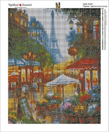 КДИ-0520 Набор алмазной вышивки Париж. Цветочная улица, фото 2