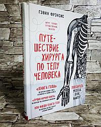 "Книга ""Путешествие хирурга по телу человека"" Гэвин Фрэнсис"