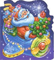 Новий рік. Пригоди Діда Мороза