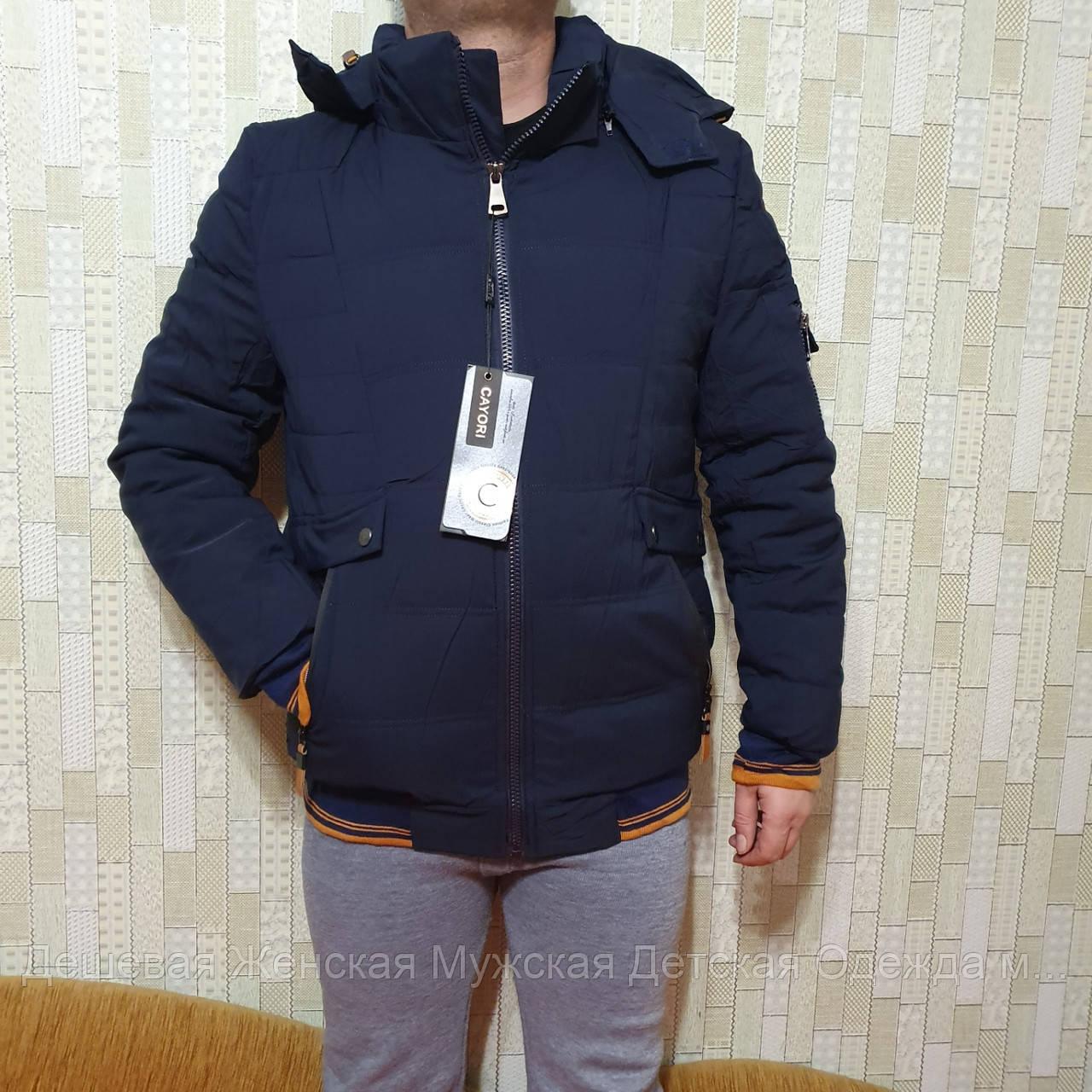 Купить Зимню куртку недорого к-во Ограничено модель Мех
