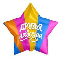 """Шар фольгированный звезда Агура (Agura) Друзья навсегда, 19"""""""