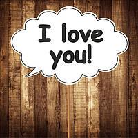 "Табличка ""I love you"" | Размер 30х20 см"