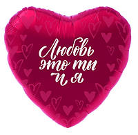 """Шар фольгированный сердце Агура (Agura) Любовь это ты и я, 19"""""""